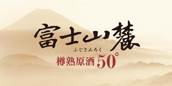 富士山麓 樽熱50℃,
