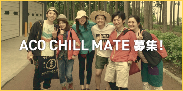 ACO CHILL MATE 募集!