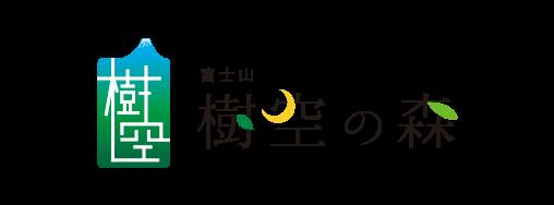 富士山樹空の森臨時休業日のお知らせ