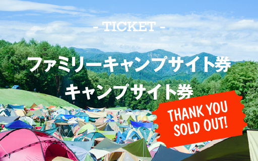 SOLD OUTのお知らせ