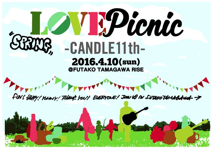 CANDLE 11th LOVE Picnic × ACO CHILL