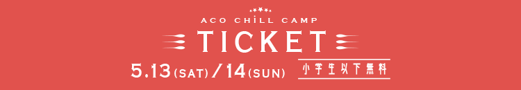ACO CHiLL CAMP TICKET
