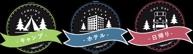 キャンプ / ホテル / 日帰り