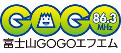 富士山GOGOエフエム-後援