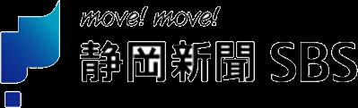 静岡新聞社・静岡放送-後援