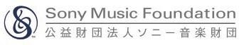 公益財団法人ソニー音楽財団(Sony Music Foundation)-協力