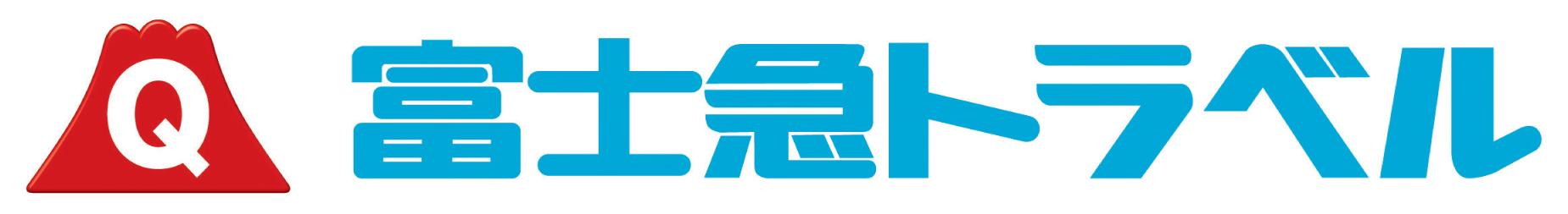 富士急トラベル-協力